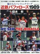近鉄バファローズ1989