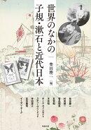 世界のなかの子規・漱石と近代日本
