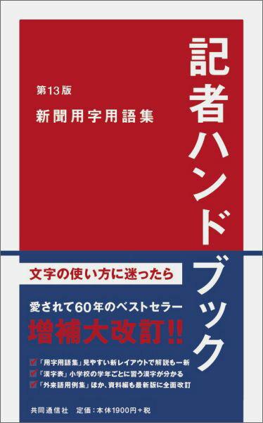記者ハンドブック第13版 新聞用字用語集 [ 共同通信社 ]