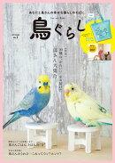 鳥ぐらし(Vol.2)