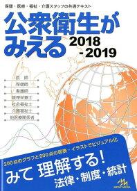 公衆衛生がみえる 2018-2019 [ 医療情報科学研究所 ]