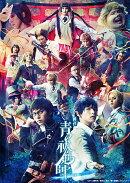 舞台 青の祓魔師 島根イルミナティ篇【Blu-ray】