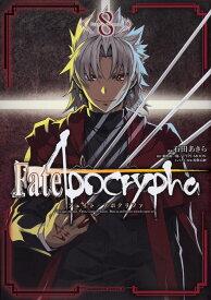 Fate/Apocrypha (8) (角川コミックス・エース) [ 石田 あきら ]