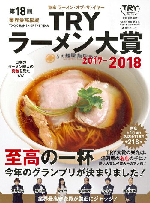 第18回 業界最高権威 TRYラーメン大賞 2017-2018 (1週間MOOK) [ 講談社 ]