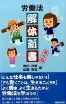 労働法解体新書第4版