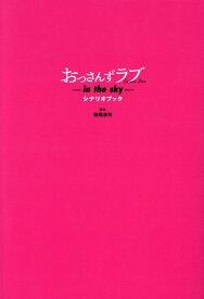 おっさんずラブーin the sky- シナリオブック