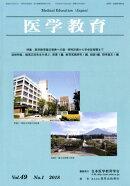 医学教育(Vol.49 No.1(201)