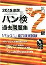 過去問題集準2級(2018年版) (「ハングル」能力検定試験(CD付)) [ ハングル能力検定協会 ]