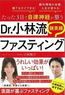 【バーゲン本】Dr.小林流健美腸ファスティングーたった3日で自律神経が整う