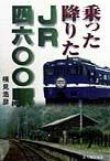 乗った降りたJR四六〇〇駅