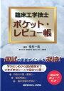 臨床工学技士ポケット・レビュー帳 [ 福長一義 ]