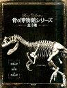 骨の博物館シリーズ(全3巻)