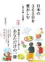 日本の365日を愛おしむ 特別版 [ 本間 美加子 ]