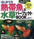 はじめての熱帯魚&水草パーフェクトbook [ 山崎浩二 ]