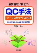 品質管理に役立つQC手法ツールボックス50