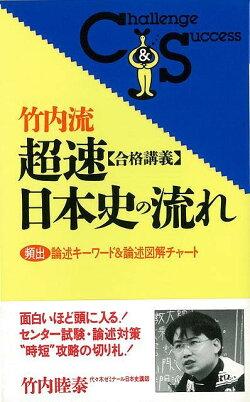 【バーゲン本】超速日本史の流れー竹内流・合格講義
