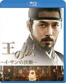 王の涙 -イ・サンの決断ー【Blu-ray】