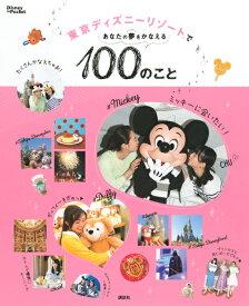 東京ディズニーリゾートであなたの夢をかなえる100のこと (Disney in Pocket) [ 講談社 ]