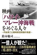 映画「ハワイ・マレー沖海戦」をめぐる人々