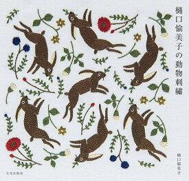 樋口愉美子の動物刺繍 [ 樋口 愉美子 ]