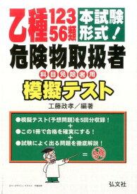 乙種12356類危険物取扱者模擬テスト第2版 (国家・資格シリーズ) [ 工藤政孝 ]
