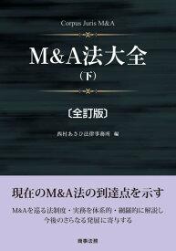 M&A法大全(下)〔全訂版〕 [ 西村あさひ法律事務所 ]