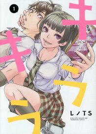 キラキラ 1 (YKコミックス) [ レノTS ]