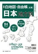 新版 白地図・自由帳 日本地方別