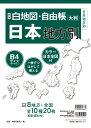 新版 白地図・自由帳 日本地方別 B4大判 (白地図・自由帳シリーズ) [ みくに出版編集部 ]