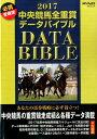 中央競馬全重賞データバイブル(2017) (メディアックスmook)