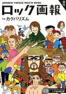 復刊ロック画報(28)