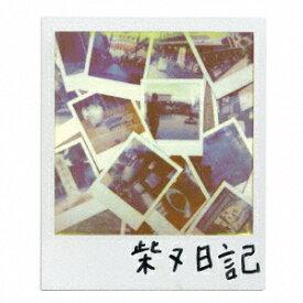 柴又日記 [ ZORN ]