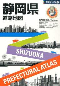 静岡県道路地図4版 (県別マップル)