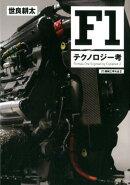 F1テクノロジー考