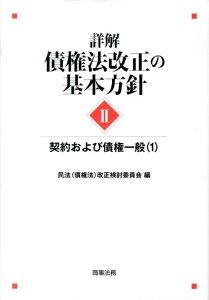 詳解・債権法改正の基本方針(2) 契約および債権一般 1 [ 民法(債権法)改正検討委員会 ]