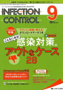 INFECTION CONTROL(2019 9(第28巻9号))
