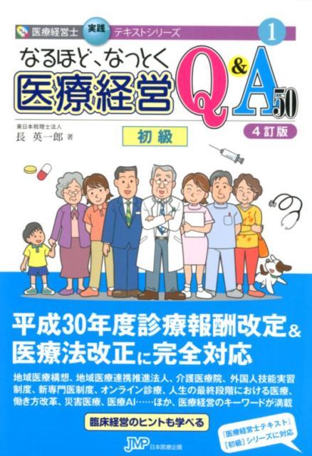 なるほど、なっとく医療経営Q&A50 初級4訂版 (医療経営士実践テキストシリーズ) [ 長英一郎 ]