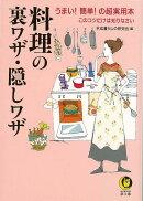【バーゲン本】料理の裏ワザ・隠しワザーKAWADE夢文庫
