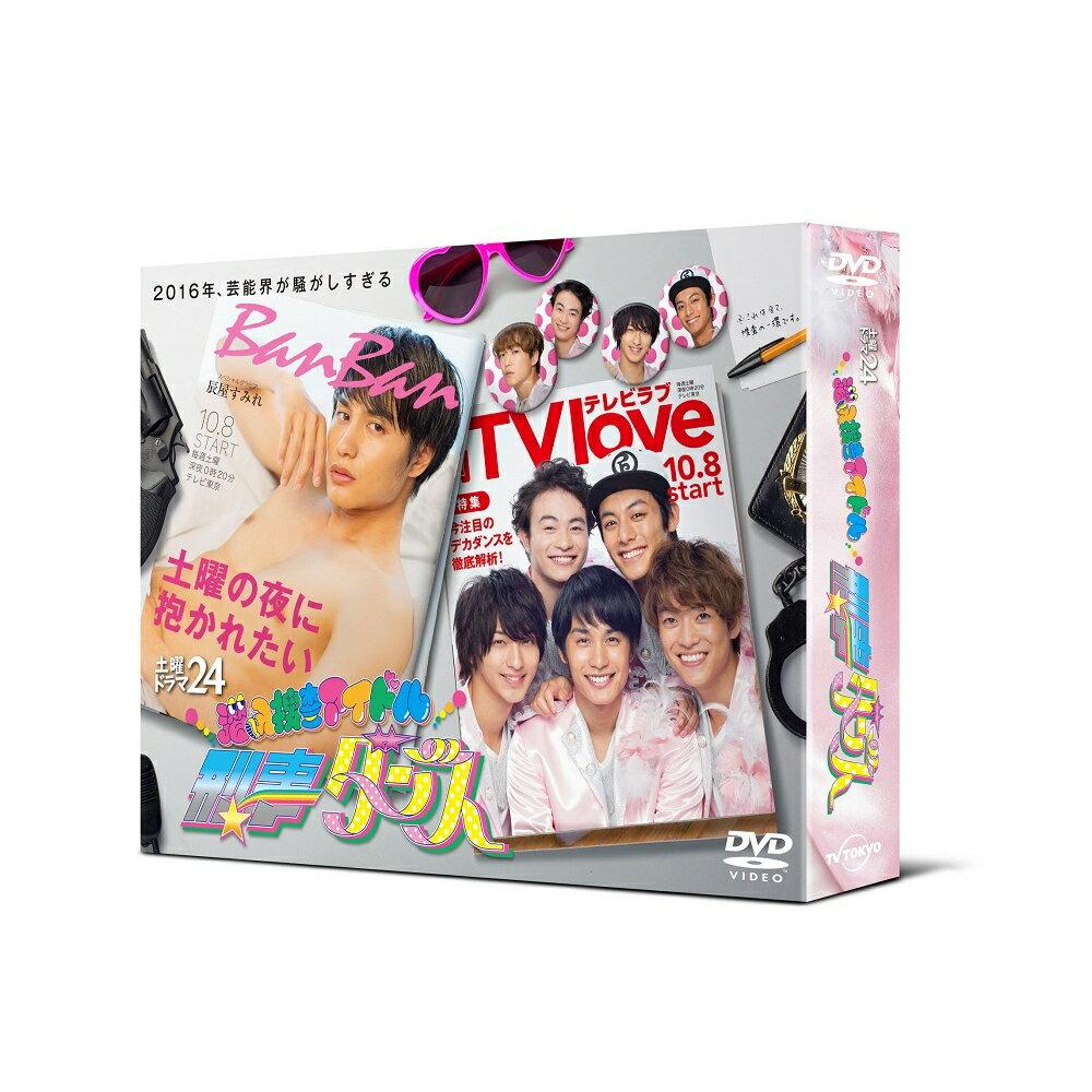 潜入捜査アイドル・刑事ダンス DVD-BOX [ 中村蒼 ]