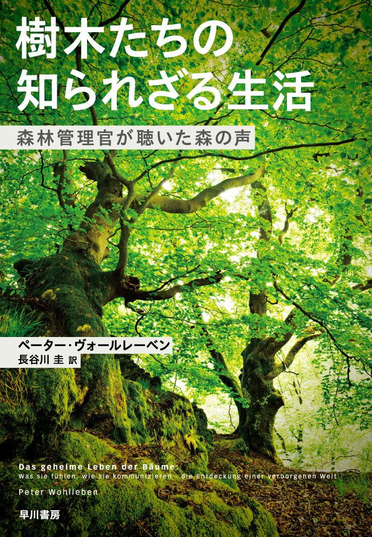 樹木たちの知られざる生活 森林管理官が聴いた森の声 [ ペーター・ヴォールレーベン ]