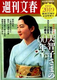 秘話とスクープ証言で綴る美智子さまの60年 創刊60周年記念特別号 (文春ムック)