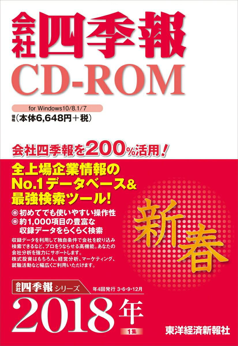 会社四季報CD-ROM 2018年1集新春号 (<CD-ROM>)