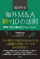 成功する海外M&A 新々10の法則