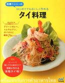味澤ペンシーのはじめてでもおいしく作れるタイ料理