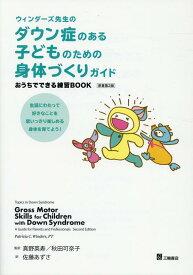 ウィンダーズ先生のダウン症のある子どものための身体づくりガイド原著第2版 おうちでできる練習BOOK [ パトリシア・C.ウィンダーズ ]