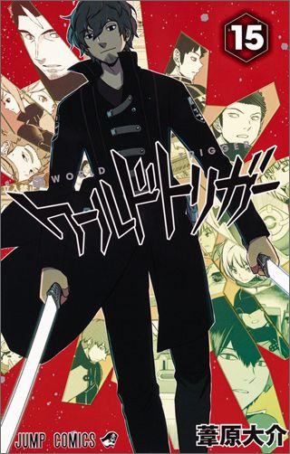 ワールドトリガー(15) (ジャンプコミックス) [ 葦原大介 ]
