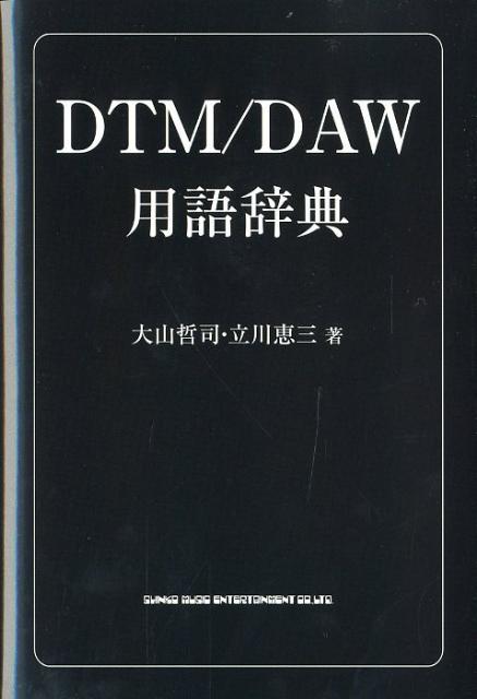 DTM/DAW用語辞典 [ 大山哲司 ]