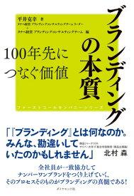 ファーストコールカンパニーシリーズ ブランディングの本質 100年先につなぐ価値 [ 平井 克幸 ]