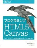 プログラミングHTML5 Canvas