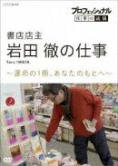 プロフェッショナル 仕事の流儀 書店店主 岩田徹の仕事 〜運命の1冊、あなたのもとへ〜
